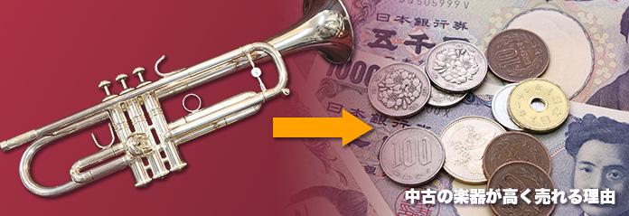 中古の楽器が高く売れる理由