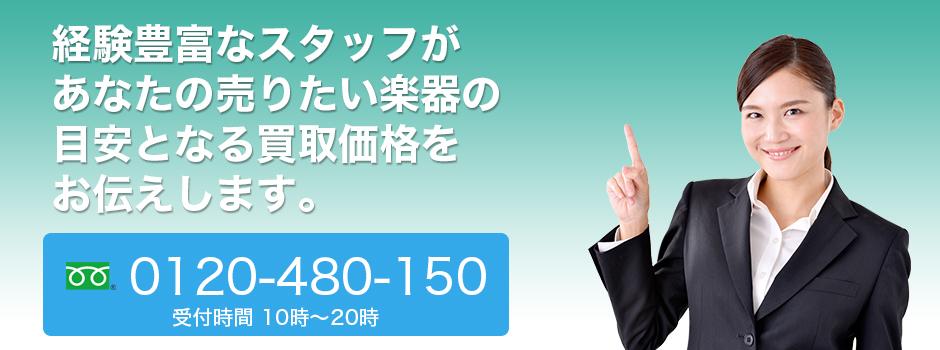 京都 楽器買取 フリーダイヤル