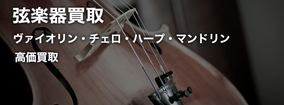 弦楽器買取 ヴァイオリン・チェロ・ハーブ・マンドリン