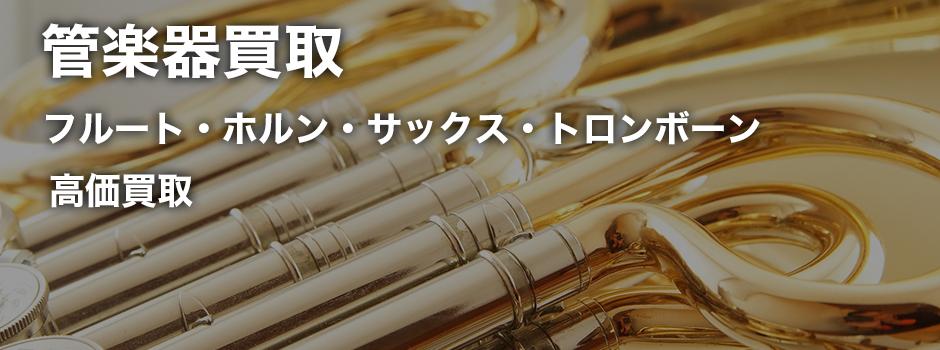 管楽器買取 フルート・トランペット・サックス・トロンボーン