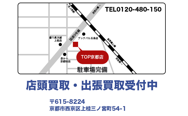 TOP京都楽器買取センター地図