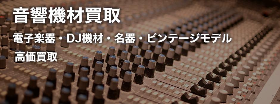 音響機材・DJ機材・名器・ビンテージモデル
