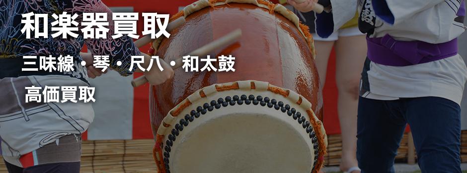 和楽器買取 三味線・琴・尺八・和太鼓・龍的・琵琶・津軽三味線