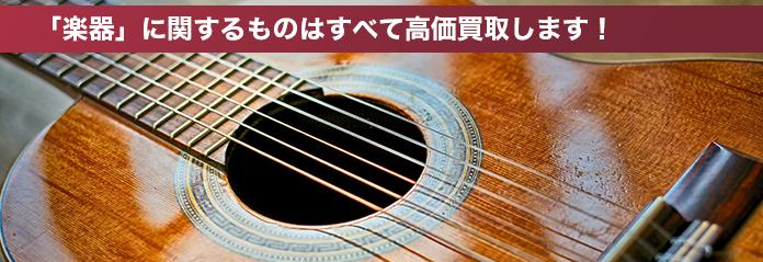 「楽器」に関するものはすべて高価買取します!