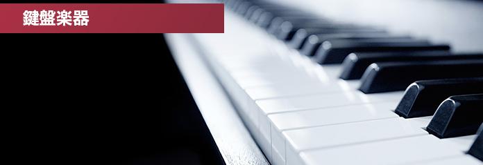 京都鍵盤楽器買取