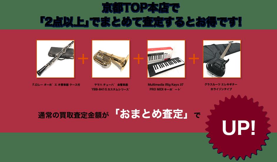 京都TOPで楽器のおまとめ査定