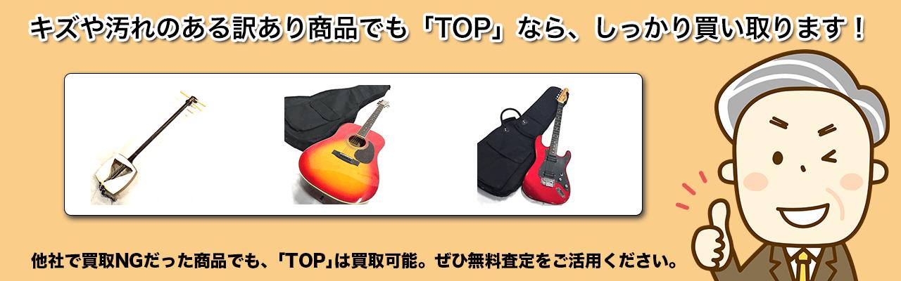 値段が付きにくい楽器も買取