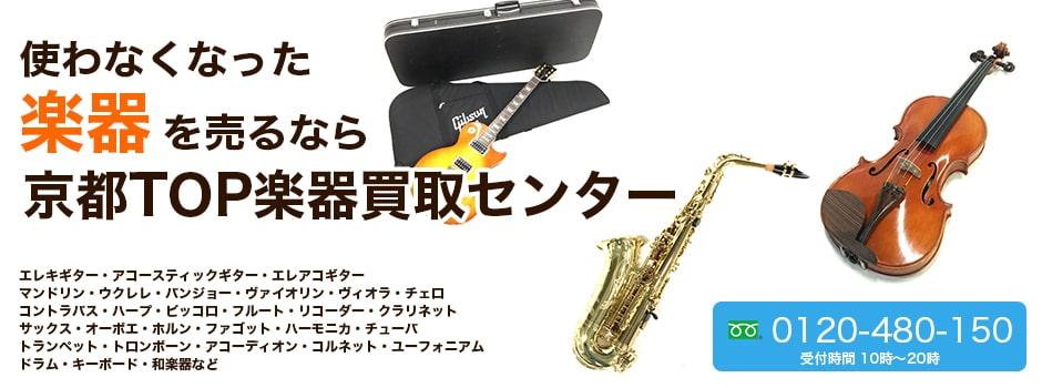 使わなくなった楽器を京都で買い取る京都楽器センター